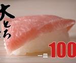 はま寿司「大とろ祭り」!期間限定で100円