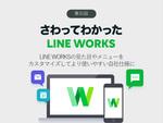 LINE WORKSの見た目やメニューをカスタマイズしてより使いやすい自社仕様に