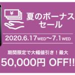Quadro RTX 4000搭載PCを5万円値引き!マウスが夏のボーナスセール実施中