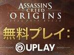 PC版『アサシン クリード オリジンズ』のフリーウィークエンドが決定!