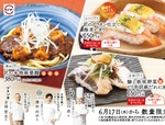 スシロー「匠の本格麻婆麺」「海老グラタン寿司」などユニークな匠の一皿