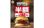 「ワッパー ジュニア」半額の180円に!テイクアウト限定