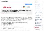 ドコモ+阪神タイガース、観戦体験の最大化などデジタル分野の協業