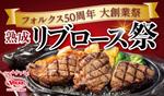 フォルクス、創業50周年「熟成リブロースステーキ祭り」