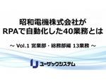 ユーザックシステムが社内業務自動化の実例をe-bookで提供