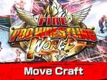 『ファイヤープロレスリング ワールド』オリジナルの技を作れる追加DLCを無料で配信中!