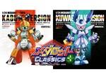 過去8作品を収録したNintendo Switchソフト「メダロット クラシックス プラス」が11月12日に発売決定!