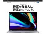 アップル「MacBook Pro 16インチモデル」にAMD Radeon Pro 5600M搭載モデルが登場