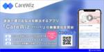 エクサウィザーズ、在宅介護者を支援するアプリ「CareWiz」