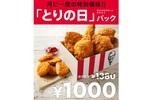 KFC、お得な「とりの日パック」再開へ