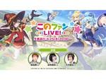 福島潤さんと成海瑠奈さんが出演する生放送『このファン LIVE!』が6月25日に放送決定!