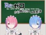 スマホゲーム『リゼロス』の公式Twitterでクイズコンテンツ「Re:ゼロから始めるクイズ生活」を実施!