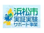 浜松市、実証実験サポート事業の令和2年度のプロジェクト募集