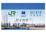 アイカサ、鉄道事業者3社の連携で横浜都心エリアにて傘シェアリングサービスを展開