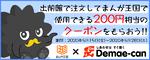 「出前館」利用で「まんが王国」で使える200円分クーポンがもらえる