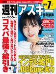 週刊アスキー特別編集 週アス2020July