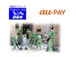 au PAYがアリさんマークの引越社で利用可能に