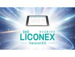 アイリスオーヤマ、照明機器制御ネットワーク「LiCONEX3.0」を大幅機能強化