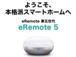 Wi-Fiスマートリモコン「eRemote5」7月1日に予約販売開始