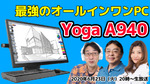 6/23火 20時~生放送 Lenovo〈Yoga A940〉実機レビュー!俺たちも使いたい最強のクリエイター向けオールインワンPC