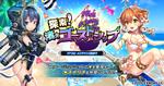 「要塞少女」で期間限定イベント「探索!渚のゴーストシップ」が開催中