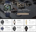 シチズン公式オンラインストアに5ブランドを追加、6月29日から販売