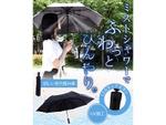 UV加工で日焼けを防止! なんとミストシャワー付きで涼しい折りたたみ傘