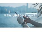 LINE、「今日も、LINEからつながる」ブランドサイトをオープン