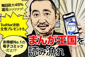 「まんが王国」で3万円分のポイントを4万3500円分に増額できるワザを検証