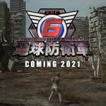 「地球防衛軍6」発表、2021年に発売! キャッチコピーは「絶望の未来に生きる。」
