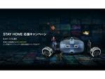 「VIVE Cosmos」が5000円オフとなる「STAY HOME応援キャンペーン」