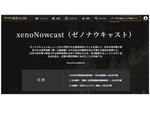 月次発表の業界統計値を日次で予測する独自の予測値「xenoNowcast」提供開始