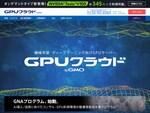 「GPUクラウド byGMO」、1時間から借りられる「オンデマンドタイプ」提供開始
