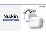 アップルAirPods Pro専用でケーブル充電に対応する全面保護クリアハードケース
