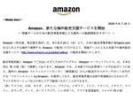 アマゾン、日本の事業者が海外でも販売できるように支援サービスを開始