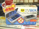UVライト除菌にワイヤレス充電、アロマまで楽しめる多機能ボックス