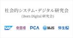 弥生など5社、「社会的システムのデジタル化による再構築に向けた提言」 発表