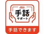auショップ「遠隔手話サポートサービス」全国900超で開始