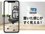 サンワ、スマホのカメラを使って製品の試し置きができる「SANWA AR」