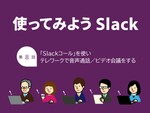 「Slackコール」を使いテレワークで音声通話/ビデオ会議をする
