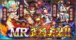高速バトルRPG「三国ブレイズ」 にて、新レアリティ「MR武将」追加