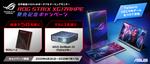 ASUS、小型液晶「ROG Strix XG17AHPE」発売記念Twitterキャンペーン