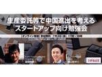 生産委託などで中国進出を考えるスタートアップ向けの勉強会を7月3日、7月17日に開催
