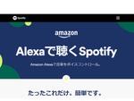 Spotify、フリープランでもAmazon Alexaで再生可能に