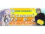 スパイク・チュンソフト「Steam サマーセール 2020」に33タイトルを出品!最大80%オフ!!