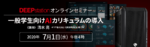 TSUKUMO、学校向け「深層学習ワークステーション Deep Station オンラインセミナー」に協力