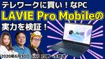6/30火 20時~生放送 <LAVIE Pro Mobile>実機レビュー!テレワークの超強い味方の実力に迫る