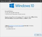 今秋以降のWindows 10のバージョンとプレビュー版はこうなる