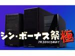 Core i7-10700搭載のデスクトップPCが税抜13万円台に シン・ボーナス祭 極を開催
