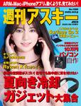 週刊アスキー No.1289(2020年6月30日発行)